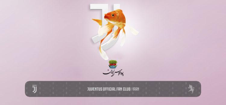 نوروز مبارک - کانون رسمی هواداران باشگاه یوونتوس